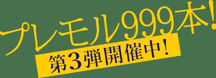 プレモル999本!